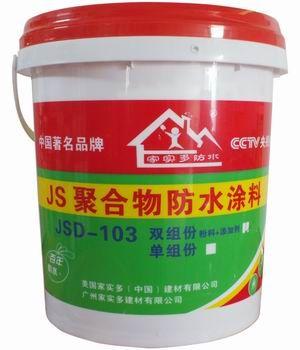 山东济南家实多单组份聚合物水泥基防水涂料