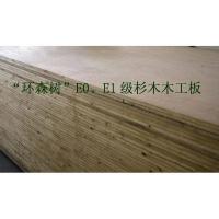 南京板材-南京环森树杉木木工板-E0、E1