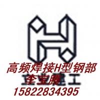 高频焊H型钢李宝腾经理领衔销售