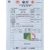 澳美斯证书:产品质量检验报告