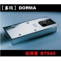 多玛地弹簧、多玛BTS65地弹簧