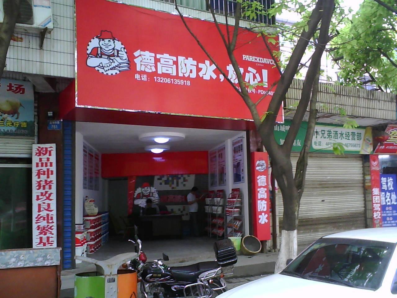 热烈庆祝德高防水荣昌专卖店开业图片