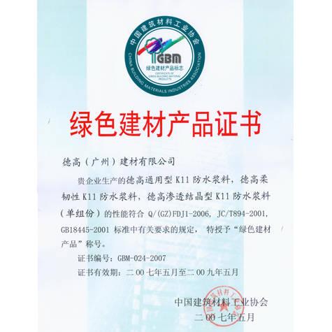 2007绿色建材产品证书 - 德高防水 - 九正建材网