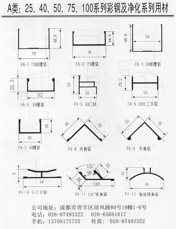 成都A类:25、40、50、75、100系列彩钢及净化系列用