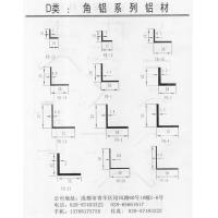 成都D类:角铝系列铝材