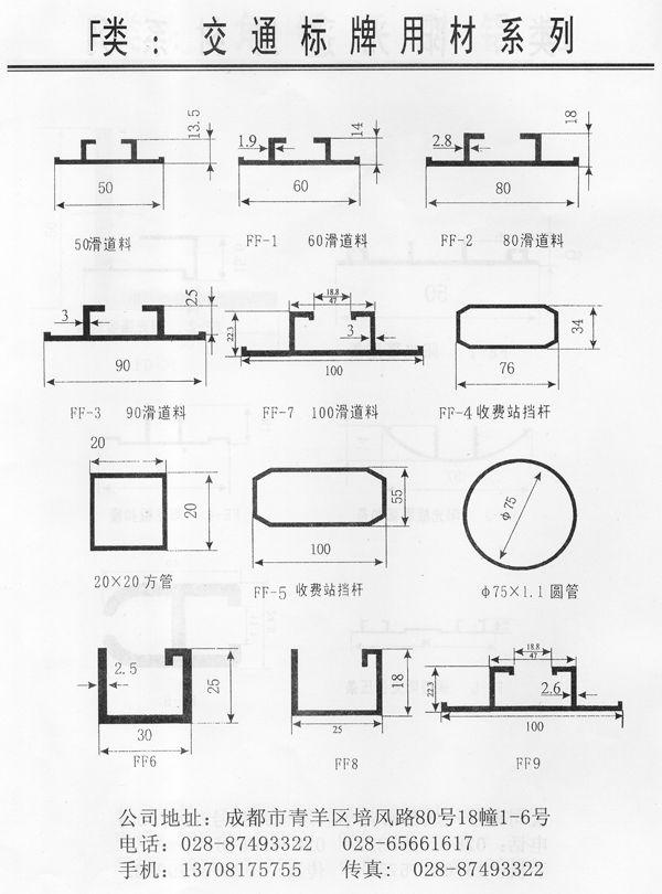 成都F类:交通标牌用材系列