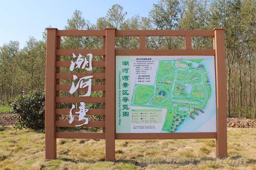 苏州生态木塑木第一wpc广告牌室外防腐免漆地板