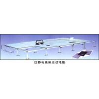 架空防静电活动地板