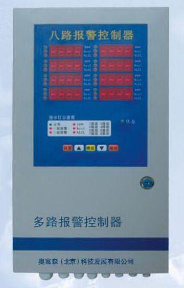OFS-CD8型多通道控制器