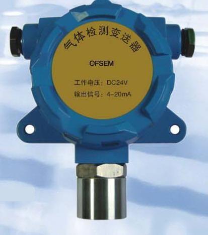 OFS-FEX固定式气体检测仪
