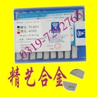 焊接刀片 硬质合金刀头 YC201 YC202 YM201