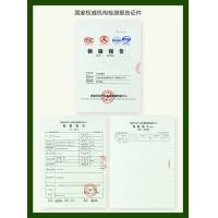 除甲醛产品证书