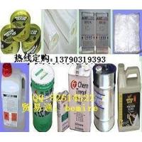 供应胶衣,不饱和树脂、促进剂、钾肥皂、陶瓷母模脱模剂