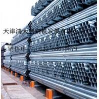 供应焊管 镀锌管