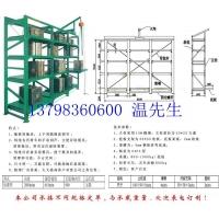 抽屉式放模架-模具储存架-三格四层模具架