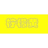 玻璃贴膜-柠檬黄-玻璃隔热防盗膜