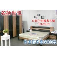 石家庄家具|石家庄沙发|石家庄环保家具|石家庄便宜家具