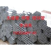 镀锌钢管(无缝、直缝、热镀、冷镀、电镀)