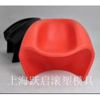 上海跃启滚塑家具模具-半圆形舒适椅