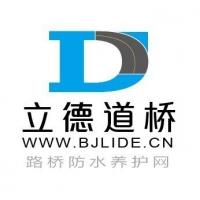 北京立高立德工程技术有限公司