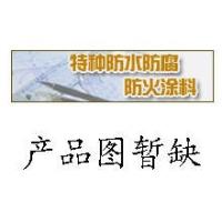 华晶化工-工业防腐及建筑防水专用涂料(HJ高弹性屋面防水涂料 )