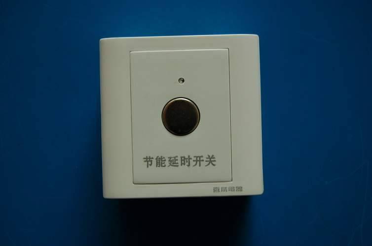 二合一系列/声光控节能延时开关