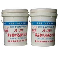 重慶禹瓊防水-JS(981)聚合物水泥基復合防水涂料