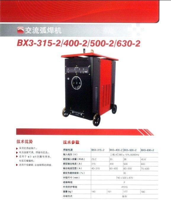 尔达BX3动圈式交流电焊机图片