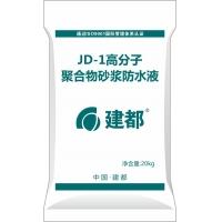聚合物砂浆防水液
