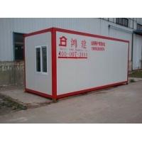 芜湖集装箱、集装箱活动房、集装箱移动房