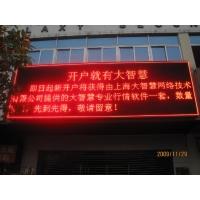 供应广州led显示屏