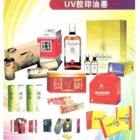 供应紫外光固化涂料 UV胶印油墨