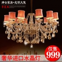 华夏风灯饰 进口欧式水晶灯大客厅吊灯干邑色卧室餐厅灯具