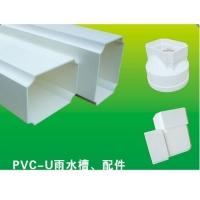 PVC-U雨水槽、配件