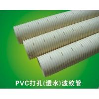 PVC打孔(透水)波纹管