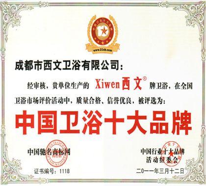 西文卫浴十大品牌证书