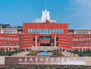 山东大学齐鲁软件学院