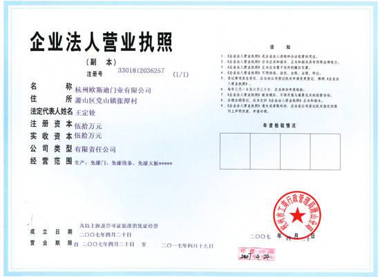 企业法人营业执照副本 - 杭州欧斯迪免漆门陕西