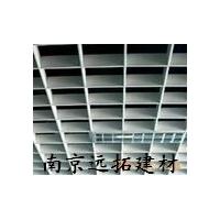 南京铝格栅-南京远拓建材-铝格栅吊顶