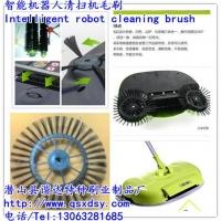 智能机器人扫地机毛刷