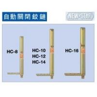 日本NEWSTAR自动回归铰链HC-12T