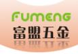 黑龙江哈尔滨地区富盟五金诚招代理