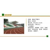 专用于高等院校/地坪涂装商城塑胶跑道