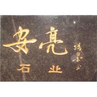 啸龙金樽大理石刻字-2