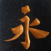 啸龙金樽大理石刻字14