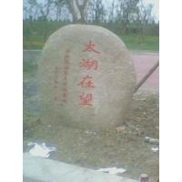 啸龙金樽大理石刻字25