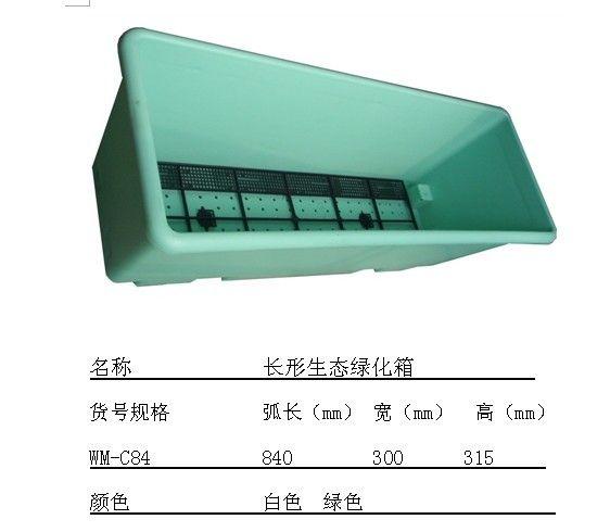高架桥绿化花箱,窗台,阳台绿化花箱