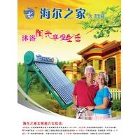 海尔之家太阳能低价招商