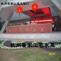 五星級杭州賓館家具--杭州花家山莊