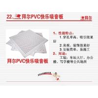 拜尔PVC贴面板